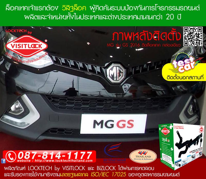 ลูกค้านำ MG รุ่น GS 2016 มาติดตั้งนอกสถานที่ ล็อคเทค กล่องเขียว กุญแจไทย ปลอดภัย