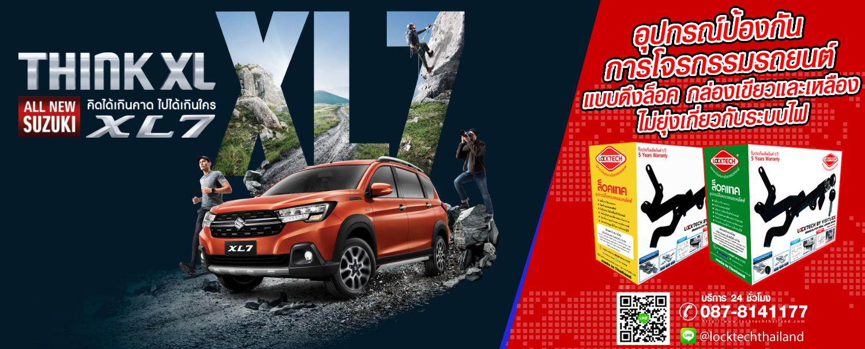 อุปกรณ์ล็อค ALL NEW SUZUKI XL7 กันขโมยรถยนต์ ต้อง ล็อคเทคไทยแลนด์